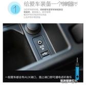 適配器R1車載藍芽接收器免提AUX藍芽棒4.2音響箱適配器 凱斯盾