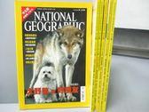 【書寶二手書T9/雜誌期刊_MML】國家地理雜誌_2002/1~11月間_共6本合售_大野狼到好朋友等