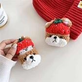 Airpods Pro 專用 1/2代 台灣發貨 [ 毛線針織 草莓柴犬 ] 藍芽耳機保護套 蘋果無線耳機保護