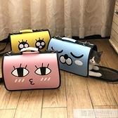 貓包外出貓籠子便攜狗包包透氣貓袋貓咪背包貓書包手提箱寵物包  夏季新品 YTL