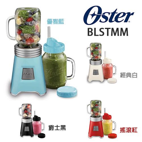 熱銷美國 OSTER-Ball Mason Jar 隨鮮瓶果汁機 BLSTMM