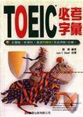 (二手書)TOEIC必考字彙