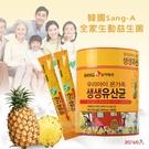 韓國Sang-A 全家生動益生菌