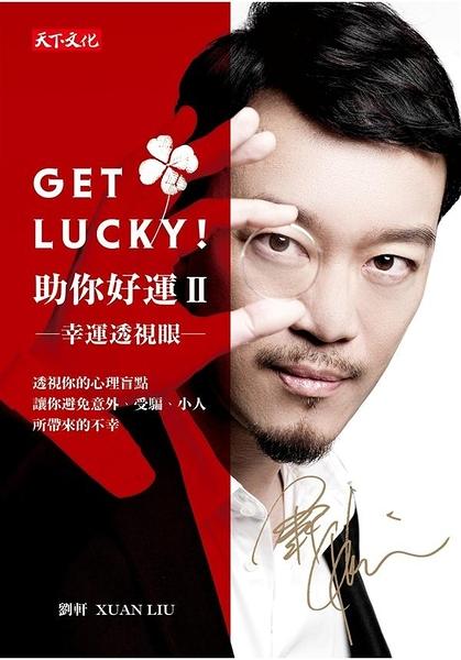 (二手書)Get Lucky!助你好運(2):幸運透視眼