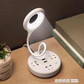 創意插座LED閱讀多功能檯燈護眼書桌插電臥室床頭嬰兒喂奶小夜燈 全館免運