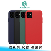 【妃航】Nillkin iPhone 11 感系列 液態/矽膠 超薄 防磨/防水 保護殼/矽膠殼 送 贈品