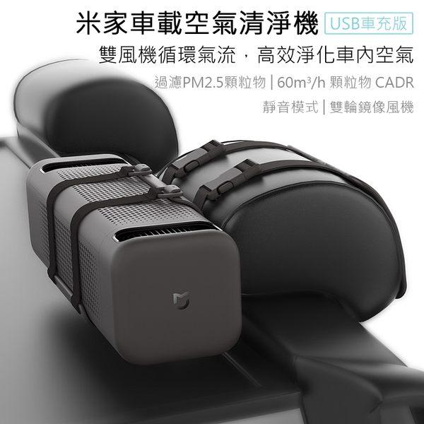 ※ MIUI 小米 米家車用空氣清淨機 (USB車充版) 空氣清淨器 淨化機 淨化器 清新機 除臭 PM2.5 過敏原