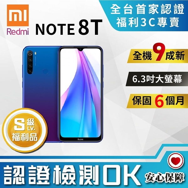【S級福利品】紅米 Note 8T 6.3吋八核心雙卡智慧手機(3G+32G)