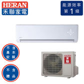 HERAN禾聯 R32白金旗艦型 一級變頻分離式 冷專空調 HI-GA28 / HO-GA28(適用坪數約4-6坪) ※不含贈品
