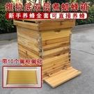 雙層蜂箱全套高箱套餐中蜂意蜂杉木煮蠟蜂箱蜜蜂箱養蜂箱巢框巢礎 小山好物