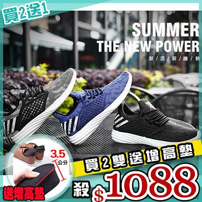 任選2+1雙1088休閒鞋運動鞋襪型鞋混色針織舒適休閒鞋運動鞋襪型鞋【09S1775】