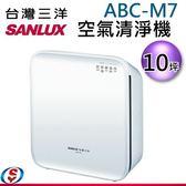 【信源】10坪【SANLUX三洋空氣清淨機】ABC-M7 / ABCM7