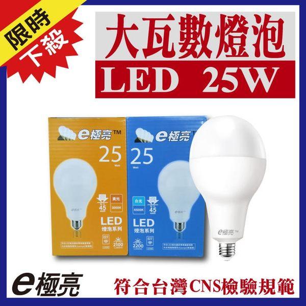 25W LED燈泡 E27接頭 大功率省電燈泡 超亮款 CNS 附發票【奇亮科技】省電燈泡