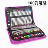 筆袋 手提斜挎160孔多功能韓國素描繪畫筆袋大容量PU創意拉鍊筆袋 珍妮寶貝