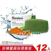 【12入裝】印度 Himalaya 喜馬拉雅 苦楝薑黃保濕香皂