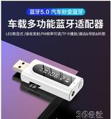 音頻接收器  USB車載FM藍芽接收器MP3播放aux音頻雙輸出立體聲發射器適配器5.0 3C公社