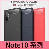 【萌萌噠】三星 Galaxy Note10 Note10+ 類金屬碳纖維拉絲紋保護殼 軟硬組合 全包矽膠軟殼 手機殼