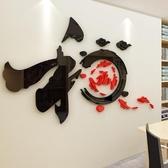 和福字壓克力3d立體牆貼畫中國風客廳沙發背景牆貼紙餐廳牆面裝飾