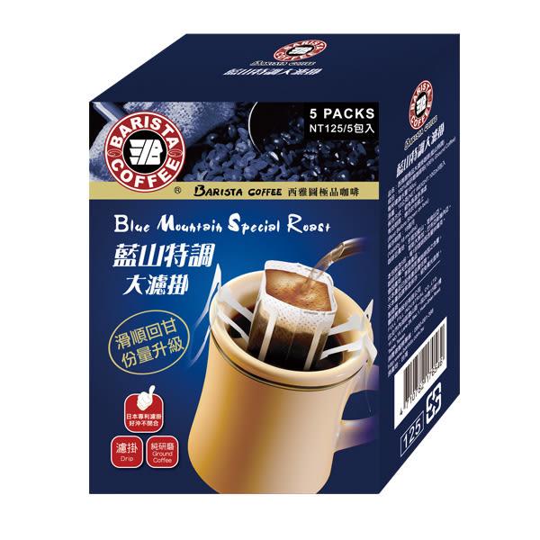 限時促銷 西雅圖極品大濾掛咖啡(藍山特調)(50入)