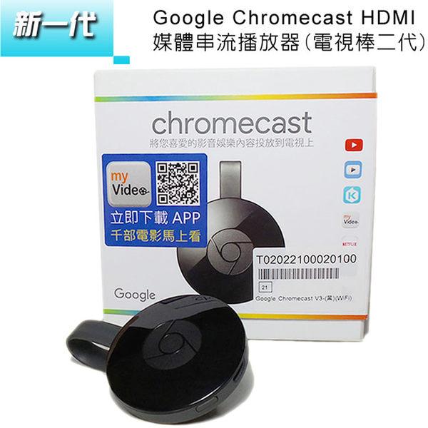 Google Chromecast V3 2代 HDMI 媒體串流播放器 電視棒二代 影音棒 / 公司貨 保固一年 / 一次刷清