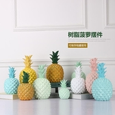 北歐創意菠蘿家居飾品儲錢罐儲蓄罐存錢罐兒童樹脂電視櫃裝飾擺件 安雅家居館