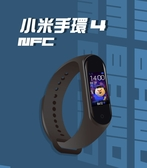 YOUPIN 小米手環4 NFC版(黑) 繁體中文版