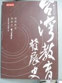 【書寶二手書T8/進修考試_OAG】臺灣教育發展史:見證百年樹人的希望工程_李建興