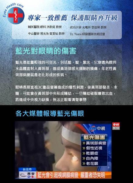 ◤眼科教授推薦!保護眼睛病變◢ 藍光博士 32吋 抗藍光液晶螢幕護目鏡 JN-32PLB