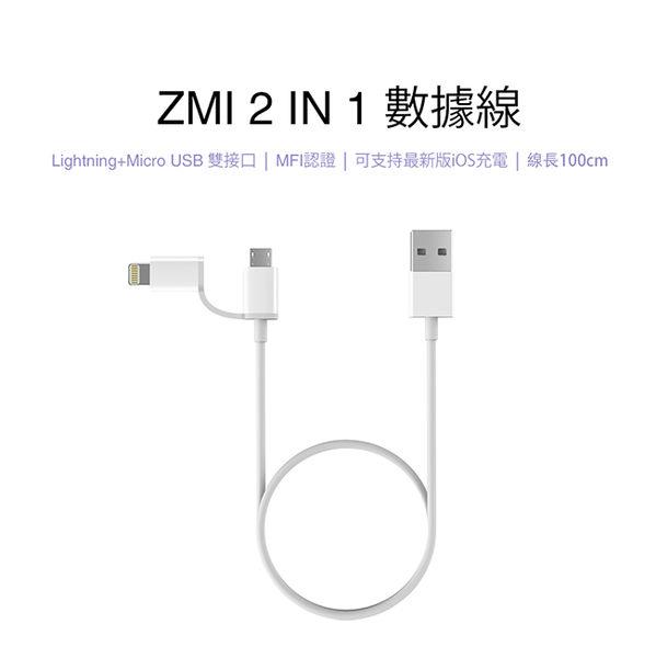 ZMI 紫米 Apple Micro USB 雙頭 傳輸充電線 AL801 MFI 傳輸線 iPhone7 iPhone6 plus iPhone6s iPhone5S