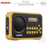 《飛翔無線3C》SANGEAN 山進 TR108 SD 復古錄放收音機│公司貨│數位式鎖定選台 自動掃描 FM電台