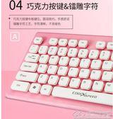 巧克力鍵盤辦公游戲超薄靜音筆記本外接電腦有線無線鍵盤USB  YYJ居樂坊生活館
