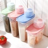 食品儲物罐儲存4件套裝北歐風塑料密封廚房五谷雜糧收納罐WY【父親節秒殺】