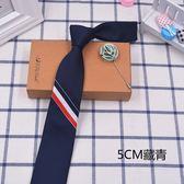 三色織帶領帶TB男女正裝紅白藍織帶條紋領帶5cm窄版潮禮盒裝