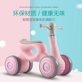 學步車 兒童平衡車1-3歲寶寶扭扭車小孩溜溜車無腳踏幼兒滑行學步車4輪 小天後