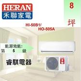 好購物 Good Shopping【HERAN 禾聯】8 坪 定頻分離式冷氣 一對一 定頻單冷空調 HI-50B1/HO-505A