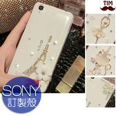 SONY XZ2 XA2 XA1 Plus XZ1 XZ Premium Ultra 多圖款女王 手機殼 水鑽殼 保護殼 透明殼 ZU