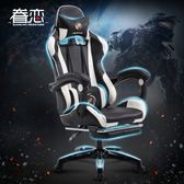 書桌椅電腦椅家用辦公椅可躺wcg遊戲座椅網吧競技LOL賽車椅子電競椅尼龍腳免運推薦LD