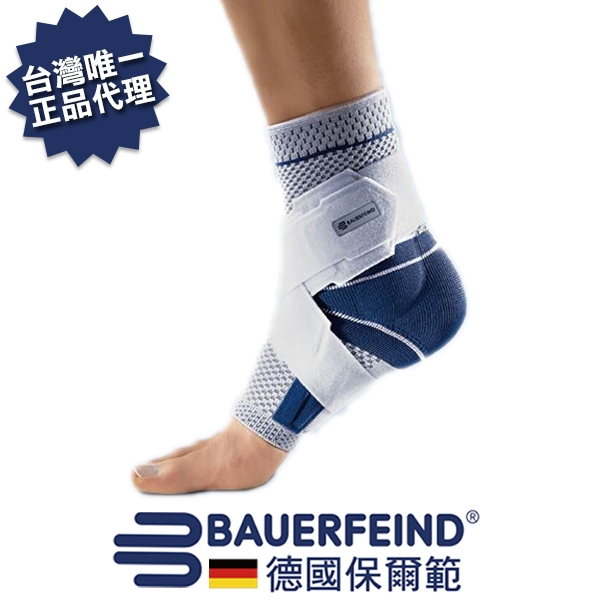 BAUERFEIND 德國保爾範 加強型踝寧 灰藍色(左腳) MalleoTrain Plus *維康