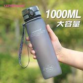 塑料水杯創意大容量隨手杯男女戶外運動水壺防漏便攜1000ML 全館免運