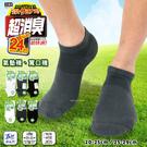 【衣襪酷】金滿意/滿意襪品 24hr 超消臭 抗菌消臭襪 無痕寬口襪、輕壓力氣墊襪 台灣製
