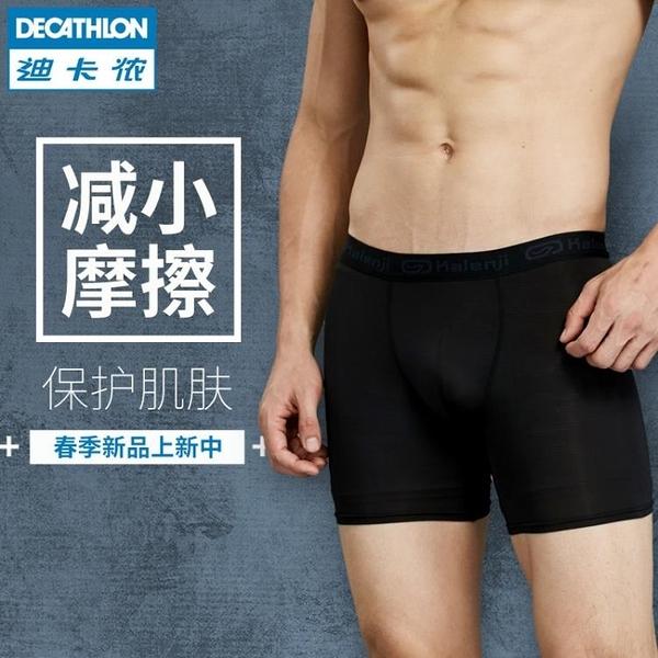迪卡儂運動男士內褲薄緊身低腰透氣u凸跑步四角平角褲RUNC