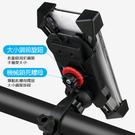 【手機架】單車用 機車用導航後照鏡支架 自行車手機座 360度旋轉一鍵鎖死