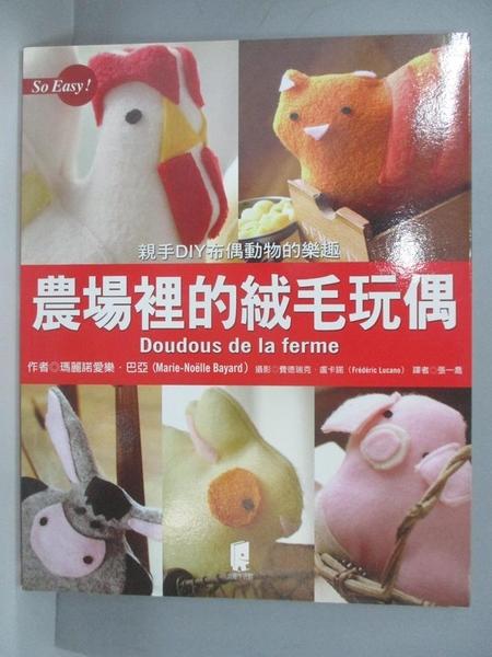 【書寶二手書T3/美工_DIP】農場裡的絨毛玩偶_瑪麗諾愛樂.巴亞
