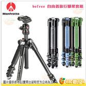 曼富圖 Manfrotto befree color MKBFRA4-BH 自由者旅行三腳架