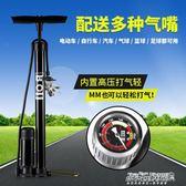 打氣筒 高壓打氣筒山地車氣動單車汽車打氣筒自行電動車氣管子籃球打氣筒YYP  傑克型男館