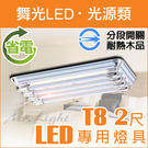 【有燈氏】舞光 LED T8 專用燈具 空台 2尺 耐熱木製 分段開關 吸頂燈具 不含燈管【LED-2411】