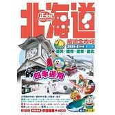 北海道旅遊全攻略2020-21年版(第13刷)