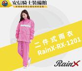 [中壢安信]RainX 兩件式雨風衣 RainX RX-1201 RX1201 粉 二件式 套裝 雨衣 雨褲 寬版反光條