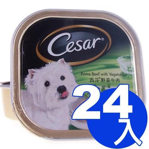 【寵物王國】西莎餐盒超值特賣一箱24盒入(口味混搭隨機出貨) ☆加贈原味綿綿雞腿零食70g x1支