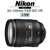 送原廠保護鏡 NIKON 尼康 AF-S NIKKOR 24-120mm F4G ED VR 鏡頭 全新拆鏡 國祥公司貨